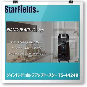 トースターもお洒落に! ツインバード: ポップアップトースター TS-4424B|star-fields