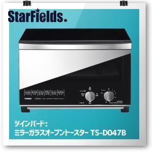 キッチンをお洒落に ツインバード: ミラーガラスオーブントースター TS-D047B|star-fields