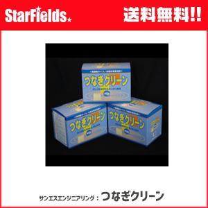 サンエスエンジニアリング:つなぎクリーン(3kg×4)【代引き不可】|star-fields