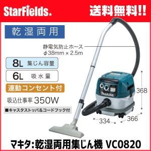 乾湿両用集じん機 マキタ 集じん機 VC0820 連動コンセント付|star-fields