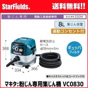 粉じん専用・電動工具接続専用 マキタ 集じん機 VC0830 連動コンセント付|star-fields
