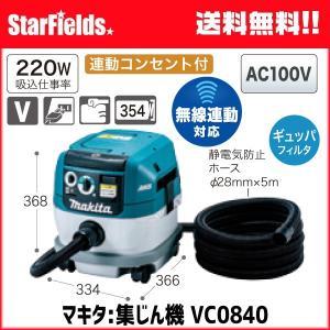 電動工具接続専用集じん機 マキタ 集じん機 VC0840|star-fields