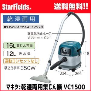 乾湿両用集じん機 マキタ 集じん機 VC1500 連動コンセントなし|star-fields