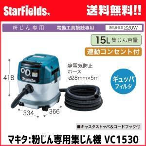 粉じん専用・電動工具接続専用 マキタ 集じん機 VC1530 連動コンセント付|star-fields