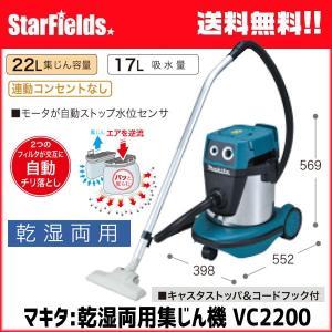 乾湿両用集じん機 マキタ 集じん機 VC2200 連動コンセントなし|star-fields