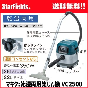 乾湿両用集じん機 マキタ 集じん機 VC2500 連動コンセントなし|star-fields
