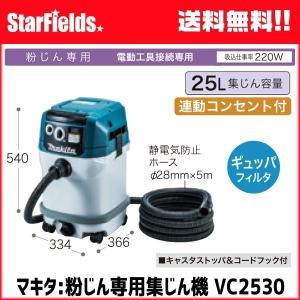 粉じん専用・電動工具接続専用 マキタ 集じん機 VC2530 連動コンセント付|star-fields