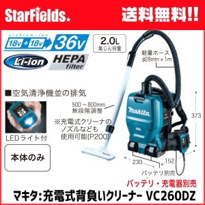 プロ清掃業に… マキタ 充電式背負い集じん機 VC260DZ|star-fields