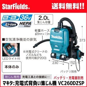 粉じん専用集じん機 マキタ 充電式背負い集じん機 VC260DZSP 充電工具との接続に…|star-fields