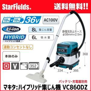 乾湿両用ハイブリッド集じん機 マキタ コードレス集じん機 VC860DZ|star-fields