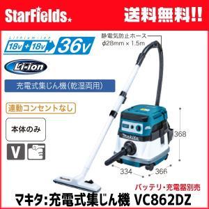 乾湿両用充電式集じん機 マキタ コードレス集じん機 VC862DZ|star-fields