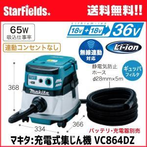 電動工具接続専用集じん機 マキタ 充電式集じん機 VC864DZ|star-fields
