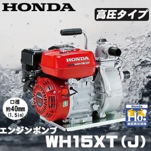 ホンダエンジンポンプ WH15XT(J) 高圧ポンプ/水ポンプ 【オイル充填済み出荷】|star-fields