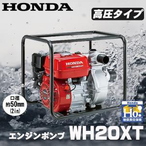 ホンダエンジンポンプ WH20XT-JF 高圧ポンプ/水ポンプ 【オイル充填済み出荷】|star-fields