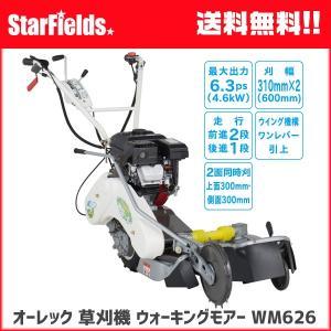 草刈機 オーレック:自走二面あぜ草刈機 WM626  ウィングモアー/草刈り機|star-fields