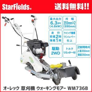 草刈機 オーレック :草刈機 ウィングモアー WM736B|star-fields