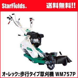 草刈機 オーレック ウィングモアー WM757P|star-fields