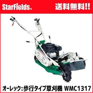 草刈機 オーレック 歩行タイプ草刈機 ウィングモアー WMC1317|star-fields
