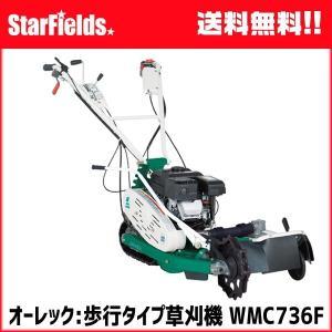 草刈機 オーレック :歩行タイプ草刈機 ウィングモアー WMC736F|star-fields