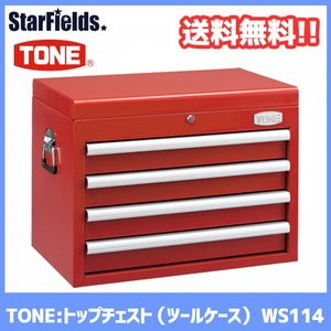 TONE:トップチェスト(ツールケース) WS114|star-fields