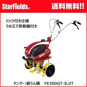耕運機 ヤンマー :ミニ耕うん機 YK300QT-B,UT (バック付き仕様、うね立て移動輪付き)|star-fields