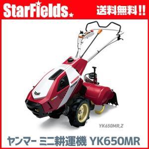 耕運機 ヤンマー耕うん機 ロータリー標準タイプ YK650MR 【オイル充填・整備済】 star-fields