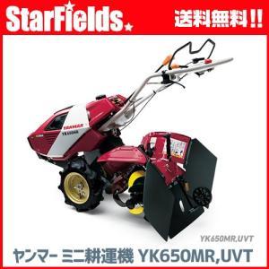 耕運機 ヤンマー耕うん機 UVT仕様 YK650MR,UVT 【オイル充填・整備済】|star-fields