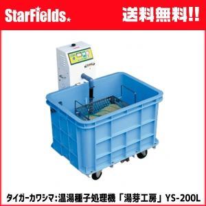 催芽装置付き温湯種子処理機 湯芽工房 YS-200L|star-fields