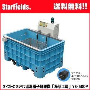催芽装置付き温湯種子処理機 湯芽工房 YS-500P|star-fields
