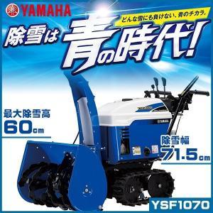 ヤマハ除雪機 YSF1070 小型静音除雪機|star-fields