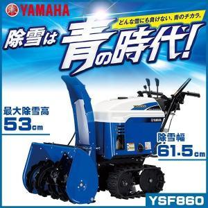 ヤマハ除雪機 YSF860 小型静音除雪機 2018年モデル|star-fields
