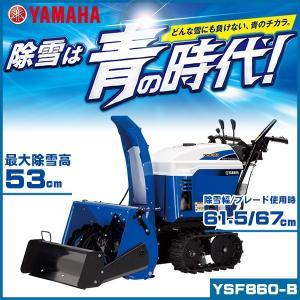 ヤマハ除雪機 YSF860-B ブレード搭載小型静音除雪機 2018年モデル|star-fields