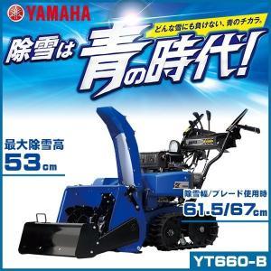 ヤマハ 除雪機 YT-660B  ブレード除雪機とロータリー除雪機の一台二役 雪かき 家庭用 自走式 YAMAHA|star-fields