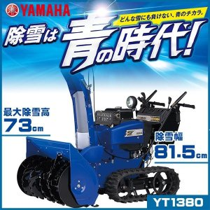 ヤマハ除雪機 YT1380 オールラウンドタイプ/中型除雪機|star-fields