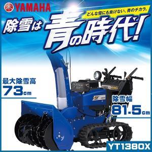 ヤマハ除雪機 YT1380X オールラウンドタイプ/中型除雪機|star-fields