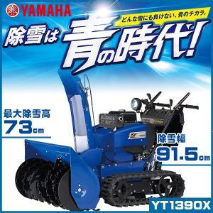 ヤマハ除雪機 YT1390X オールラウンドタイプ/中型除雪機|star-fields