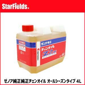 ゼノア純正チェーンオイル オールシーズンタイプ Z2-4L|star-fields