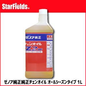 ゼノア純正チェーンオイル オールシーズンタイプ Z2-1L|star-fields
