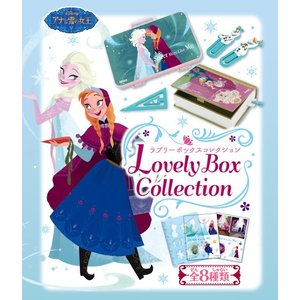 ディズニー アナと雪の女王 ラブリーボックスコレクション 8個入りBOX|star-gate