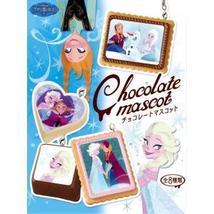 ディズニー アナと雪の女王 チョコレートマスコット 8個入りBOX|star-gate
