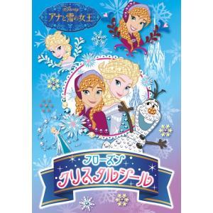 ディズニー アナと雪の女王 フローズンクリスタルシール 10個入りBOX|star-gate