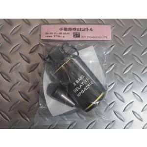 サンプロジェクト 手榴弾型BB弾ボトル 2BANG FLASH BANG star-gate