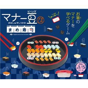 マナー豆(ビーンズ) まめ寿司  遊びながら楽しくお箸のマナーを身につけられる『マナー豆(ビーンズ)...