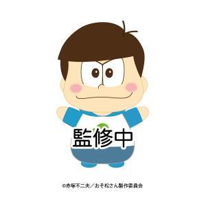 10月発売予定 おそ松さん ニートが自立!? たっちぬいぐる...