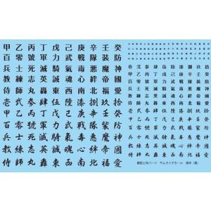 アオシマ 模型工作パーツ サムライデカール 漢字 黒 star-gate