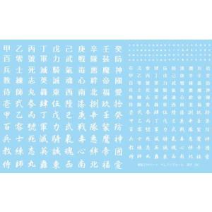 アオシマ 模型工作パーツ サムライデカール 漢字 白 star-gate