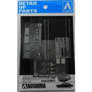 アオシマ プラモデル 1/24 ディテールアップパーツ 430セドリック/グロリアセダン 共通ディテールアップパーツセット star-gate