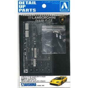 アオシマ 1/24 スーパーカー ランボルギーニ ディアブロ共通ディテールアップパーツ メール便送料無料 (代引き不可、他商品との同梱不可) star-gate