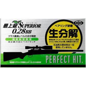 東京マルイ パーフェクトヒット ベアリングバイオ 最上級スペリオール BB弾 0.28g 500発入り ゆうパケット送料無料 (代引き不可、他商品との同梱不可)|star-gate