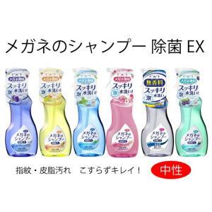 メガネのシャンプー 除菌EX